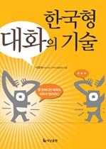 도서 이미지 - 한국형 대화의 기술