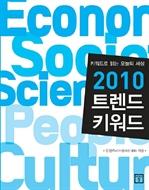 도서 이미지 - 키워드로 읽는 오늘의 세상 2010 트렌드 키워드