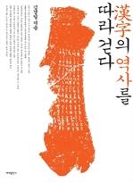 도서 이미지 - 漢字의 역사를 따라 걷다