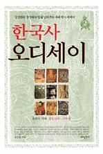 도서 이미지 - 한국사 오디세이 2