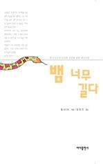 도서 이미지 - 뱀 너무 길다