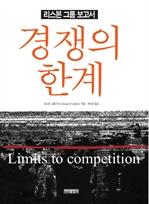 도서 이미지 - 경쟁의 한계
