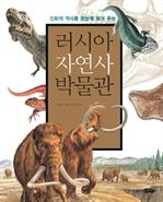 도서 이미지 - 러시아 자연사 박물관