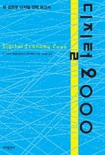 도서 이미지 - 디지털 2000