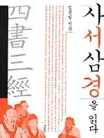 도서 이미지 - 사서삼경을 읽다