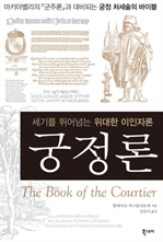 도서 이미지 - 세기를 뛰어넘는 위대한 이인자론 궁정론