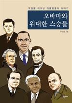 도서 이미지 - 오바마와 위대한 스승들