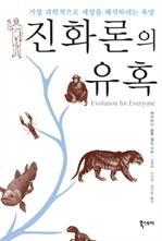 도서 이미지 - 진화론의 유혹