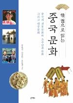 도서 이미지 - 한 권으로 읽는 중국문화