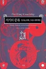 도서 이미지 - 지식의 증류 : 연금술, 화학, 그리고 과학혁명