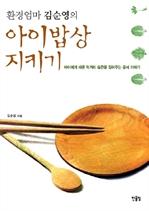 도서 이미지 - 환경 엄마 김순영의 아이밥상 지키기