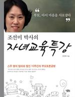 도서 이미지 - 조선미 박사의 자녀교육특강