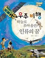 도서 이미지 - 우주 비행, 하늘로 쏘아 올린 인류의 꿈