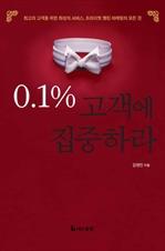 도서 이미지 - 0.1% 고객에 집중하라