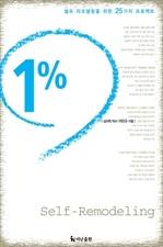 도서 이미지 - 1%만 바꿔도 인생이 달라진다