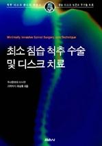 도서 이미지 - 최소 침습 척추 수술 및 디스크 치료