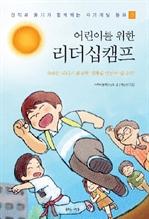 도서 이미지 - 어린이를 위한 리더십캠프