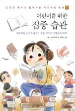 도서 이미지 - 어린이를 위한 집중 습관