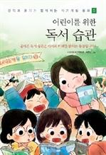 도서 이미지 - 어린이를 위한 독서 습관