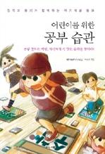 도서 이미지 - 어린이를 위한 공부 습관