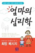 도서 이미지 - 엄마의 심리학(아이의 성공과 가정의 행복을 리드하는)