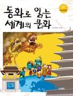 도서 이미지 - 동화로 읽는 세계의 문화 01 아시아편