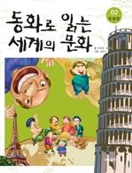 도서 이미지 - 동화로 읽는 세계의 문화 02 유럽편
