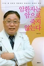 도서 이미지 - 암환자는 암으로 죽지 않는다