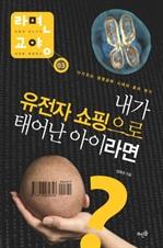 도서 이미지 - 내가 유전자 쇼핑으로 태어난 아이라면?