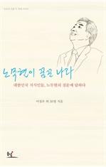 도서 이미지 - 노무현이 꿈꾼 나라 [대한민국]