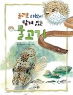 도서 이미지 - 놀라운 과학이 담겨 있는 물고기