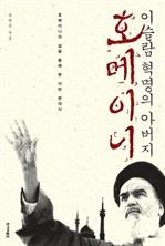 도서 이미지 - 이슬람 혁명의 아버지 호메이니
