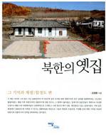 도서 이미지 - 북한의 옛집: 그 기억과 재생(함경도 편)