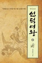 도서 이미지 - 역사소설 선덕여왕 2