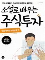 도서 이미지 - 소설로 배우는 주식투자