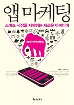 도서 이미지 - 앱마케팅