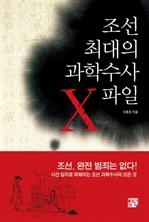 도서 이미지 - 조선 최대의 과학수사 X파일