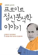 도서 이미지 - 프로이트 정신분석학 이야기