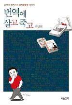도서 이미지 - 번역에 살고 죽고 [체험판]