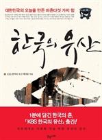 도서 이미지 - 한국의 유산