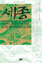 도서 이미지 - 세종, 조선의 표준을 세우다