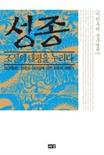 도서 이미지 - 성종, 조선의 태평을 누리다