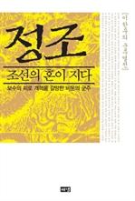 도서 이미지 - 정조, 조선의 혼이 지다