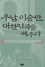 도서 이미지 - 우남 이승만, 대한민국을 세우다