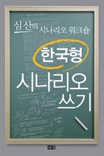 도서 이미지 - 한국형 시나리오 쓰기