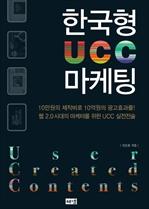 도서 이미지 - 한국형 UCC 마케팅