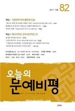 도서 이미지 - 오늘의문예비평 82호 2011년 가을호
