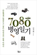 도서 이미지 - 7080 병영일기
