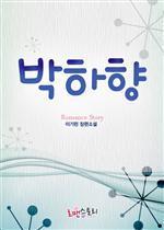 도서 이미지 - 박하향