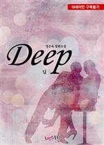 도서 이미지 - 딥 (Deep)